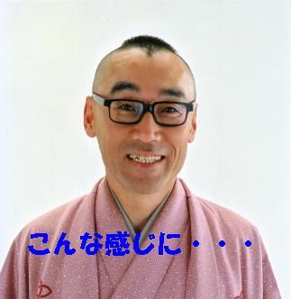 Katsurakoeda1